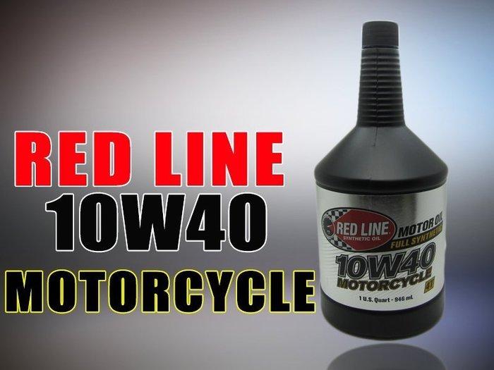 《達克冷光》RED LINE 紅線  10W40