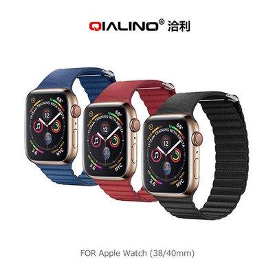 *phone寶*QIALINO Apple Watch 4 真皮製回環形錶帶 磁吸式錶帶 1234代皆通用
