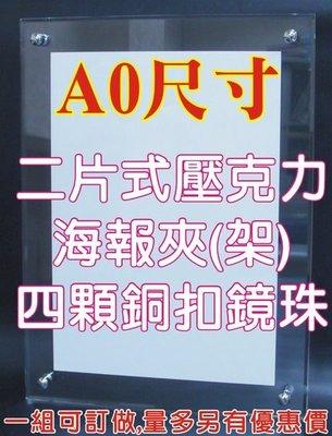 長田廣告{壓克力海報夾 工廠} A0尺寸 海報架 海報框 海報板 二片式壓克力夾 A4佈告欄 A4公佈欄 壓克力看板