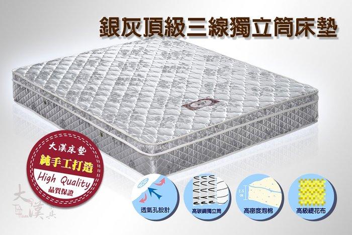 【大漢家具網路商城】銀灰3.5尺頂級三線獨立筒床墊 018018-35-01 (通過歐洲品質認證)