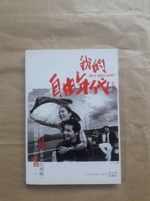 (下標即結標)(絕版)三立電視/台灣角川- 許芸齊、吳佩珍-我的自由年代 原創小說