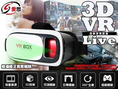 【東京數位】全新 好用 抗藍光  VR II暢玩版 人體工學頭盔3D影片/左右分屏/3D遊戲電玩VIVE GEAR參考