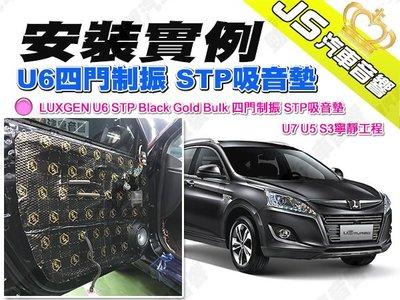勁聲汽車音響 安裝實例 LUXGEN U6 STP Black Gold Bulk 四門制振 STP吸音墊 U7 U5