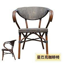 【588團購網】星巴克咖啡椅 高密度特斯林網布椅 庭院咖啡休閒桌椅 戶外室內通用