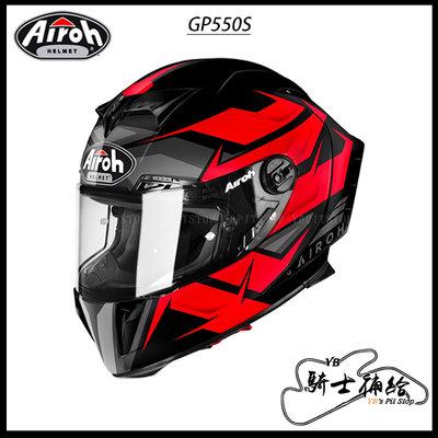 ⚠YB騎士補給⚠ Airoh GP550 S Wander Rot Matt 消光紅 透氣 輕量化 賽道 GP550S