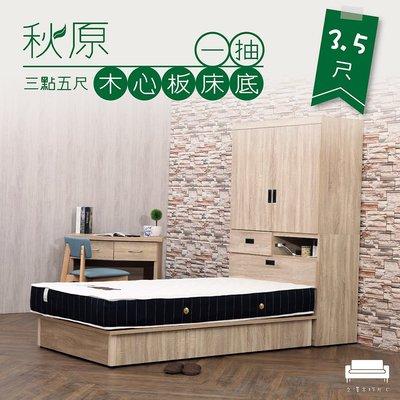 床底【UHO】秋原3.5尺ㄧ抽木心板床底