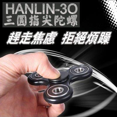 陀螺 [75海]HANLIN-3O 三圓指尖陀螺(4款可選)