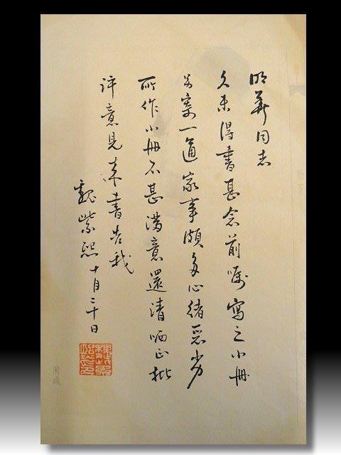 【 金王記拍寶網 】S1079  中國近代名家 魏紫熙款 水墨印刷書信書法一張 罕見 稀少