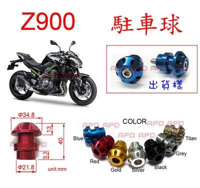 APO~G1-4-A~KAWASAKI Z900用八孔駐車球M8款/Z900駐車球-雙顆售$350