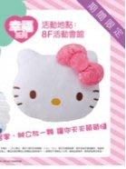 *~安娜小錧~*【 HELLO KITTY 造型抱枕 】-【安心選購】