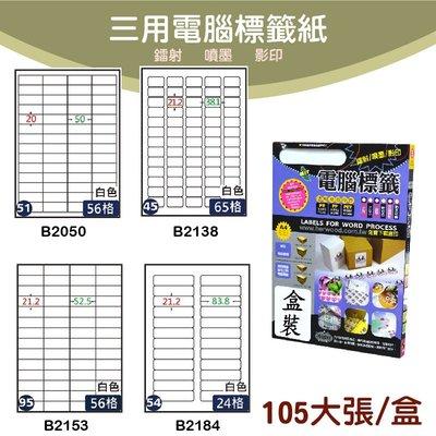 【現貨供應】鶴屋 B2050/B2138/B2153/B2184  標籤紙 出貨 信封貼 影印 雷射 噴墨 貼紙 分類