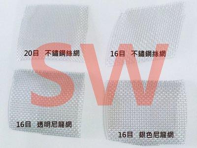 20目2.5尺寬不鏽鋼網 GD02-25 SUS304不銹鋼紗窗網 白鐵網紗門網 鋁門窗網 紗網不鏽鋼紗窗網