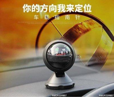 【可開發票】汽車車載指南球游離式自感應指南球指北針指路針羅盤車載擺件[指南针]