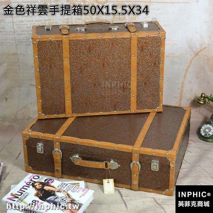 INPHIC-60cm奢華復古金色祥雲手提皮箱老式懷舊箱收納箱酒吧櫥窗裝飾-金色祥雲手提箱50X15.5X34_S2787C