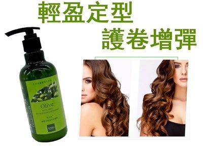 現貨 免洗橄欖動感盈亮彈力素300g 女髮專用保濕彈力素 素卷髮橄欖頭發造型蓬松