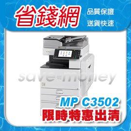 RICOH 理光 A3 彩色雷射多功能事務機 影印機 Aficio MP C3502 / MPC3502 限時出清