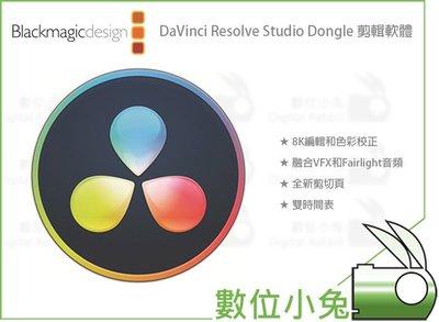 數位小兔【Blackmagic DaVinci Resolve Studio Dongle 調色剪輯軟體】達芬奇 剪輯