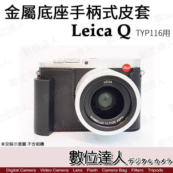 【數位達人】副廠 Leica Q TYP116用 手把式 金屬底座 金屬手柄 底座 皮套 / 電池孔 腳架孔