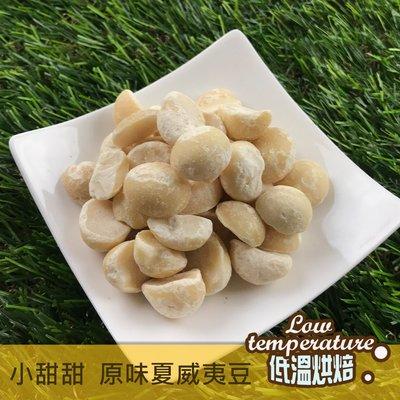 原味夏威夷豆 / 薄鹽夏威夷豆  250g  低溫烘焙 夏威夷豆 養生堅果 精力湯    小甜甜食品
