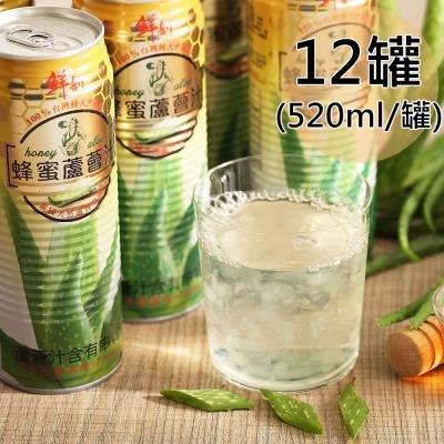 【半天水】鮮剖蜂蜜蘆薈汁12罐〈520ml/罐/易開罐〉