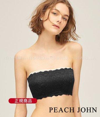 Peach John 網路限定 谷間見款 無罩杯 平口不走光 平口內衣 抹胸 LUCI日本代購 1019923