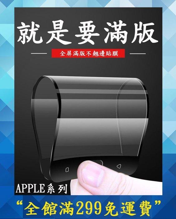 APPLE iPhone XR XS MAX X 8 7 6s 6 Plus 柔性玻璃 滿版 全屏 全膠 全貼附 保護貼