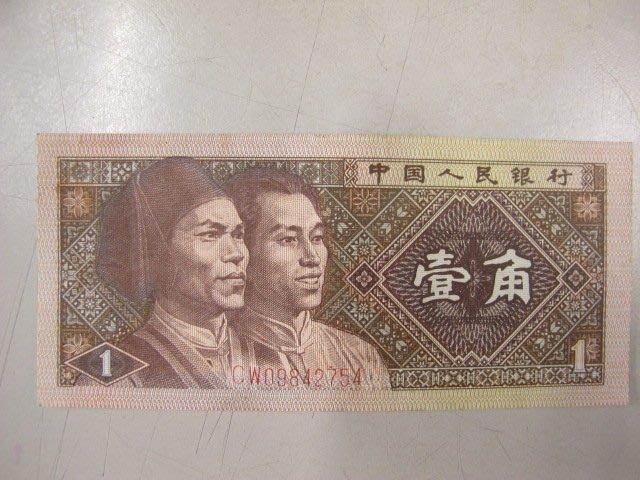 二手鋪 NO.454 人民幣第四版-1980年壹角