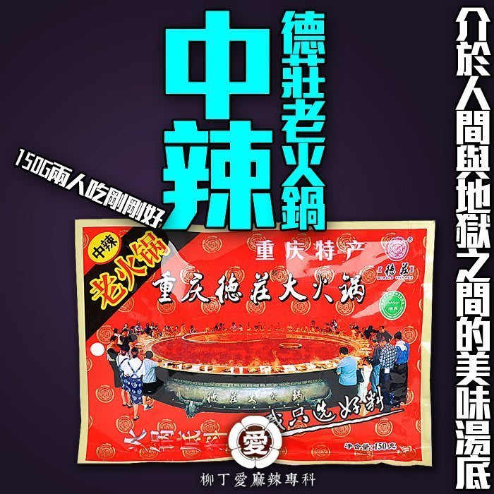 柳丁愛☆小家庭包裝 德莊 中辣老火鍋底料150g【A516】