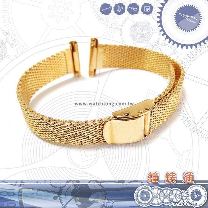 【鐘錶通】二段帶 金屬錶帶 E2814G / 14 - 8 m