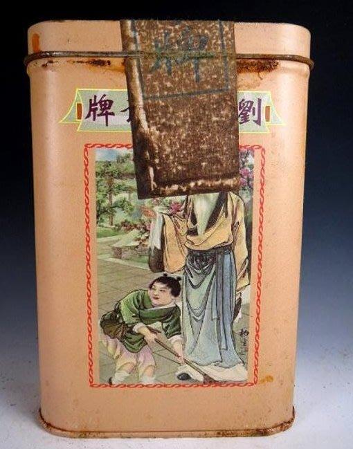 【 金王記拍寶網 】P1554  早期懷舊風 中國劉大老爺牌 近代老鐵盒裝普洱茶 諸品名茶一罐 罕見稀少~