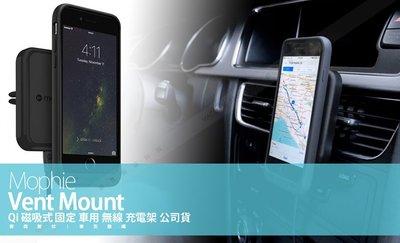 【台灣公司貨】Mophie vent mount Qi 磁吸式 固定 車用 無線 充電架 現貨 含稅