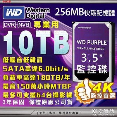 【安研所】全新 公司貨 WD 10TB 3.5吋 監控 監視 影音 AV 紫標 硬碟 支援 4K 800萬 錄影
