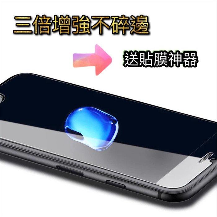 PARIS WOMAN.iphone6/6s/7/7plus 鋼化膜.超強防指紋.三倍增強不碎邊.藍光護眼手機貼膜