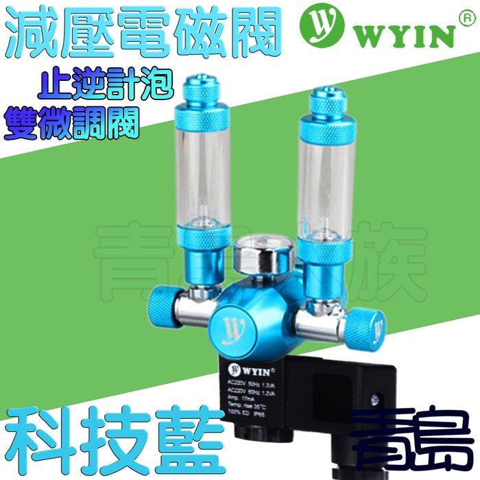 Y。。。青島水族。。。W01-06中國WYIN萬引----CO2減壓型單錶電磁閥/止逆計泡器/雙微調閥/側路式==科技藍