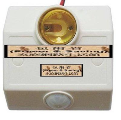 110V螺旋座感應開關,可接E27 LED燈,可裝省電燈泡,自動感應,紅外線人體感應器,感應開關.
