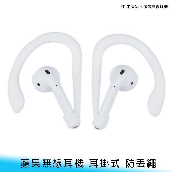 【台南/面交】蘋果 Air Pods 1代/2代共用 矽膠 藍芽/藍牙/無線 耳機 防脫落/防丟繩/掛繩 耳掛式/耳機繩