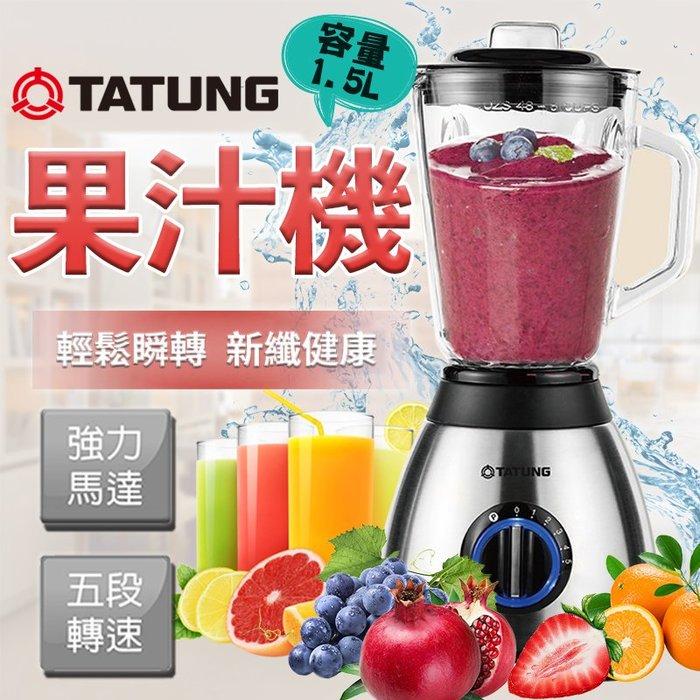 【現貨在庫】 大同果汁機 冰沙機 TJC-1518A 果汁機 冰沙 大同 大同廚房家電