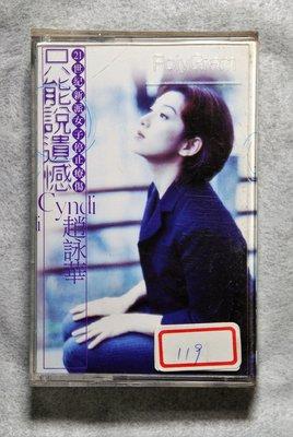 錄音帶 / 卡帶 / J /  趙詠華 / 只能說遺憾 / 散心 / 我想那是你 / 愛你一生都太少 / 非CD非黑膠