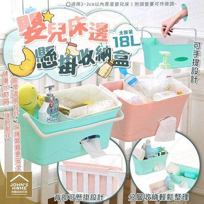 嬰兒床邊懸掛收納盒 18L大容量 健康PP材質 分層收納 寶寶用品置物盒奶瓶尿布紙巾整理盒【BE0112】《約翰家庭百貨
