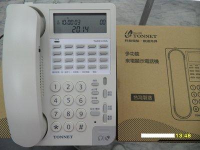 --Since 1995實體店面-- 通航 TA-9012D家用話機--(台灣製造)