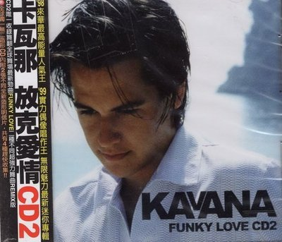 【出清價】放克愛情(CD2)/卡瓦那 Kavana---724389551723