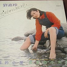 尋寶----黑膠唱片---劉嘉玲