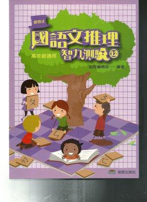 前程 啟發式國語文推理智力測驗(1-12)