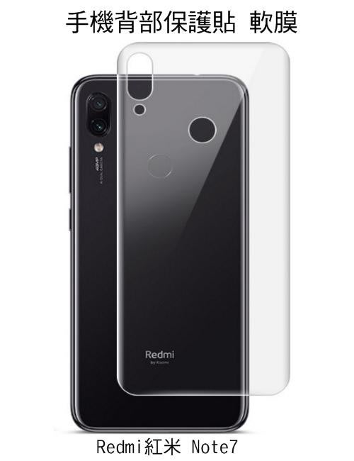 --庫米-- MIUI 小米9/ Redmi 紅米 Note7 手機背膜保護貼 後膜 TPU軟膜 背面保護貼 不破裂