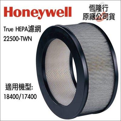 Honeywell 空氣清淨機原廠HEPA濾心22500 (適18400/17400/12520/12528/17440