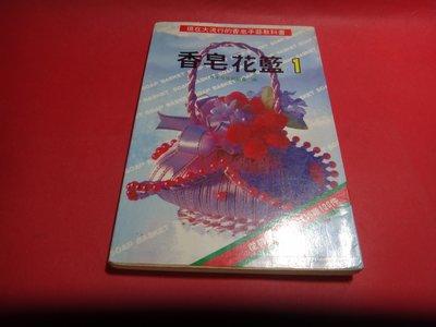 【愛悅二手書坊 23-22】 香皂花籃 1      日本花技藝協會/著    美工圖書社