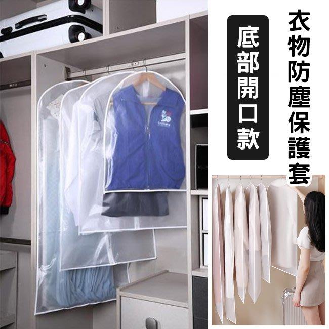 特大號 PEVA 防塵袋 透明防塵套 防塵套(開口款) 120cm長 防霉 收納袋 西裝套 洗衣【H55004】塔克百貨