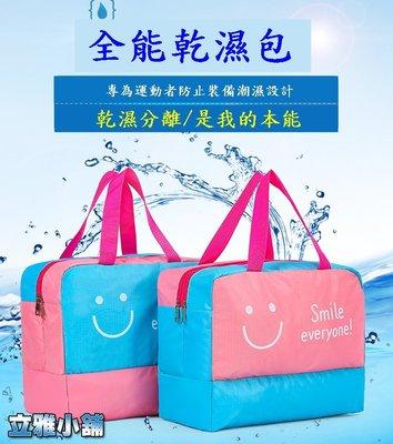 【立雅小舖】乾濕分離包 游泳包 沙灘包 旅行收納袋  防水鞋袋 泳衣收納包《乾濕分離包LY0036》