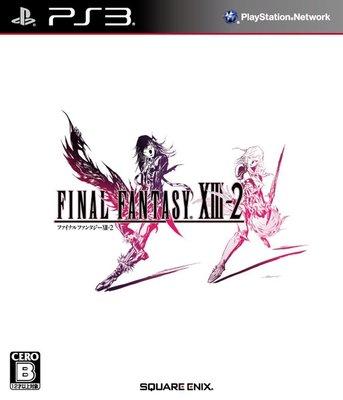 PS3 Final Fantasy XIII-2 (太空戰士13-2) 純日版 全新品