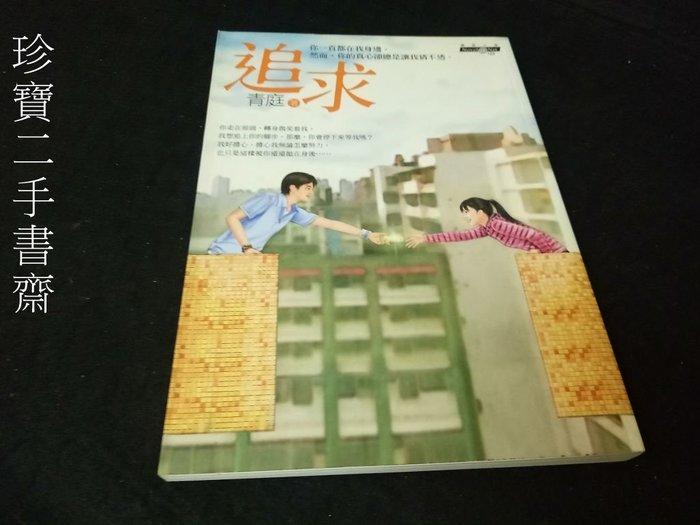 【珍寶二手書齋FA84】追求ISBN:9789866571909|青庭|商周出版